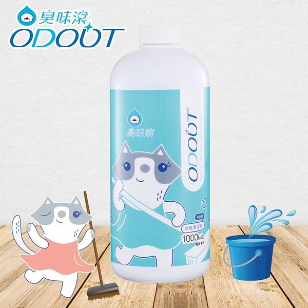 【臭味滾】貓用 地板清潔劑 1000ml 除臭劑 清潔劑 抗菌 除臭 尿味 地板 牆角 外出籠 不傷材質