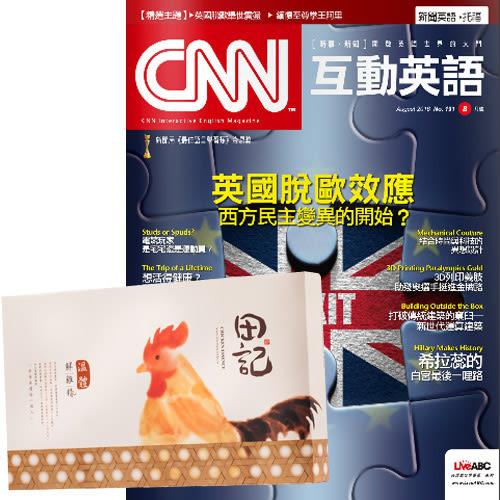 《CNN互動英語》互動光碟版 1年12期 贈 田記溫體鮮雞精(60g/10入)