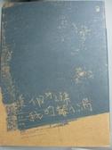 【書寶二手書T2/文學_JPL】假牙詩集-我的青春小鳥_假牙