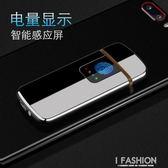 抖音充電打火機指紋感應防風電子超薄個性男士創意網紅定制送男友-ifashion
