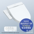 日本代購 空運 2018新款 TOTO WASHLET SB TCF6622 免治馬桶 自動省電 一鍵拆卸