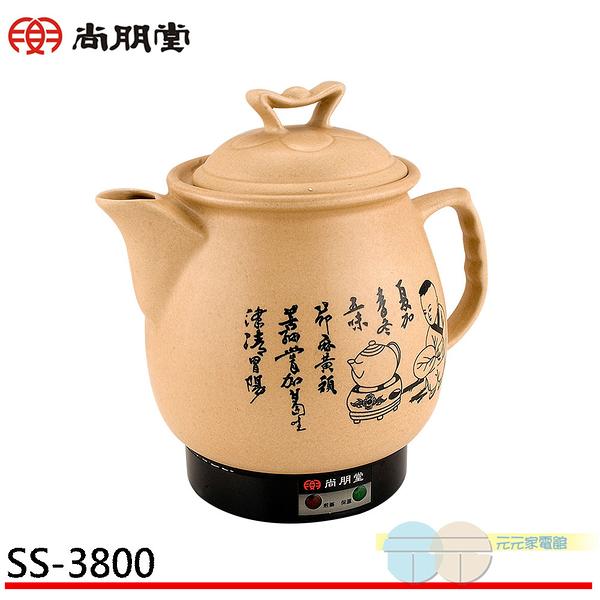 SPT 尚朋堂 3.8L陶瓷藥膳壺 SS-3800