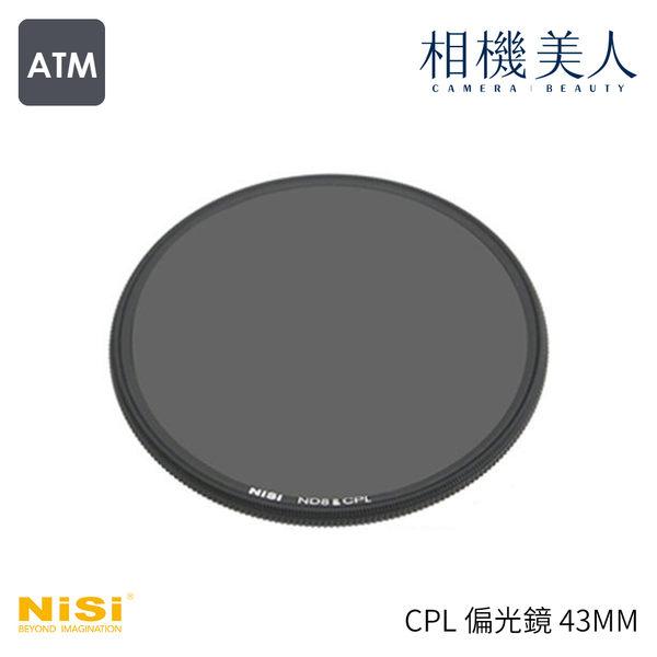 日本 NISI CPL 43MM 偏光鏡 多層鍍膜 超薄框 濾鏡 高透光 減少暗角 43 環偏鏡