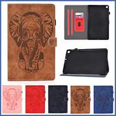 大象壓紋平板套 三星 Tab A 10.1 2019 T510 T515 Tab A 10.5 T590 T595 平板皮套 支架 插卡 平板套