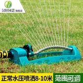 園林噴頭自動旋轉農用草坪灌溉園藝搖擺式澆水噴水灑水器屋頂降溫 時尚教主