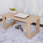 簡約組裝現代小茶幾邊幾小方桌矮桌寫字桌長方形功夫茶桌客廳 igo 樂芙美鞋中秋禮物