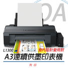 EPSON L1300 A3四色單功能原...