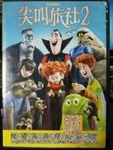挖寶二手片-P06-256-正版DVD-動畫【尖叫旅社2】-國英語發音(直購價)