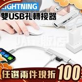 OTG 轉接器 轉接線 轉接頭 lightning USB 蘋果 iphone ipad 一分三 傳輸線 HUB 隨身碟 麥克風