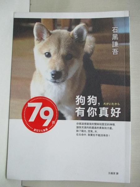 【書寶二手書T6/寵物_BF7】狗狗,有你真好_王蘊潔, 石黑謙吾
