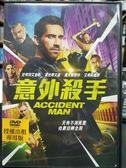 挖寶二手片-P04-084-正版DVD*電影【意外殺手】-史考特艾金斯*雷史蒂文森