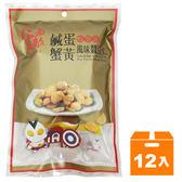 仁者無敵 蠶豆仁-鹹蛋蟹黃 60g (12入)/箱【康鄰超市】