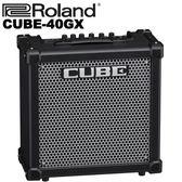 【非凡樂器】Roland樂蘭 CUBE-40GX吉他擴大音箱 / 贈導線 公司貨保固