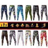 迷彩運動褲男士彈力打底壓縮褲健身跑步馬拉松緊身褲速干透氣長褲