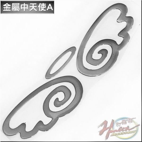 [00258350] 金屬貼/中 天使翅膀A款 (銀色)