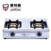 【甄禾家電】  雙口檯爐 JT-2288S  不鏽鋼 2288S  銅合金大爐頭  瓦斯爐 限送大台北