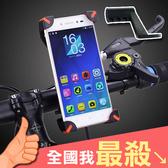 手機支架 摩托車 轉換器 導航支架 手機夾 GPS導航架 手機架 360度旋轉 手機支架【Z094】米菈生活館