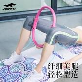 JOINFIT美腿瘦腿神器女夾腿器腿部肌肉訓練器 普拉提圈瑜伽達摩輪