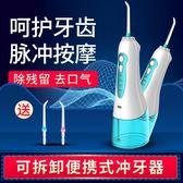 沖牙器 洗牙器 沖牙器家用便攜式電動潔牙器口腔沖洗器牙縫清潔器水牙線【快速出貨】