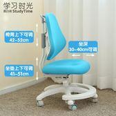 學生椅子家用書桌靠背寫字椅坐姿矯正椅子可升降兒童學習椅  igo