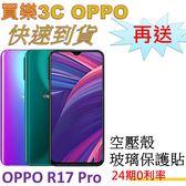 OPPO R17 Pro 手機 128G 【送 空壓殼+玻璃保護貼】 24期0利率