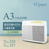 【Opure 臻淨】A1 高效抗敏HEPA負離子空氣清淨機 小阿肥機 活性碳顆粒加強版