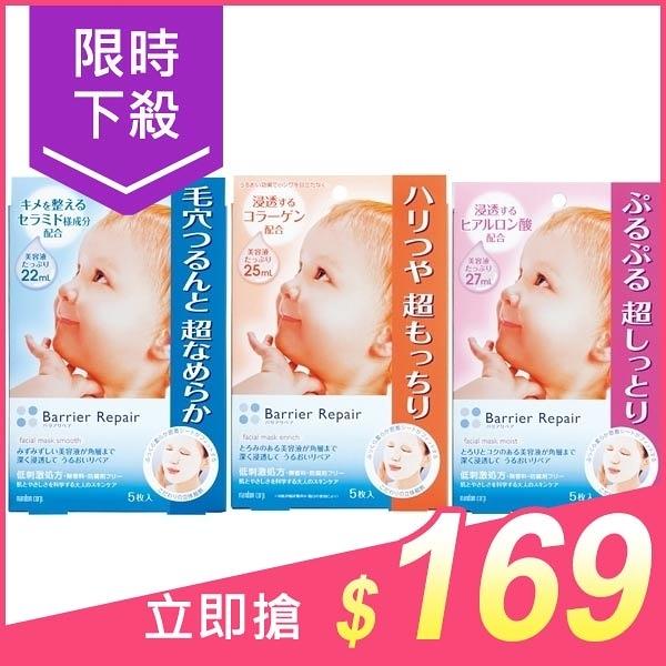 MANDOM Beauty Barrier Repair 面膜(5入)3款可選【小三美日】$199