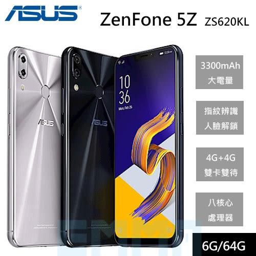 【送隨行杯】華碩 ASUS ZenFone 5Z ZS620KL 6.2吋 6G/64G 3300mAh電量 指紋 人臉解鎖 雙卡 智慧型手機