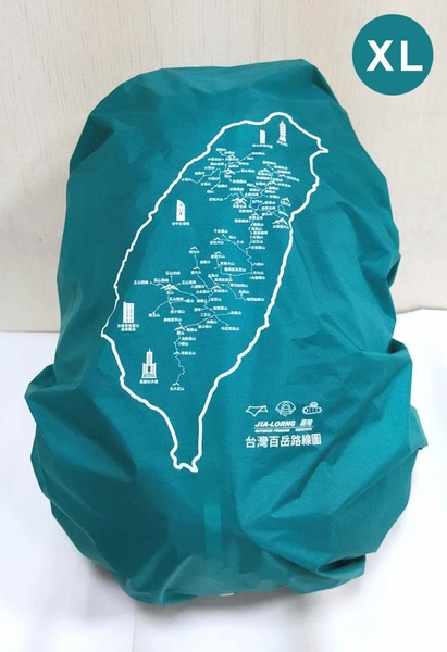 丹大戶外【嘉隆】『顏色隨機』台灣百岳路線圖 防水背包套XL 75L以上 CL-100 (附有排水孔及固定帶)