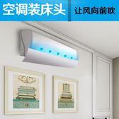 壁掛空調擋風板導風板防直吹通用 東京衣櫃