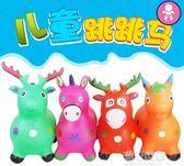 帶音樂充氣跳跳馬幼兒園跳跳鹿環保無毒戶外耐磨皮馬寶寶兒童玩具igo『潮流世家』