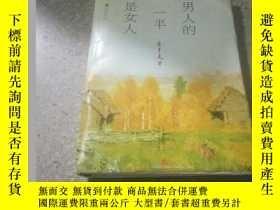 二手書博民逛書店罕見男人的一半是女人(一版一印)Y212829 北京十月文藝出版