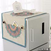 設備防塵罩 棉麻冰箱罩巾洗衣機蓋布多用蓋巾單開門對開門冰箱防塵罩
