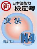 新日本語能力檢定考N4文法 (增訂版)