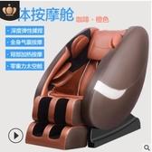 按摩椅按摩椅全自動太空艙智慧電動家用全身零重力多功能沙發 【全館免運】