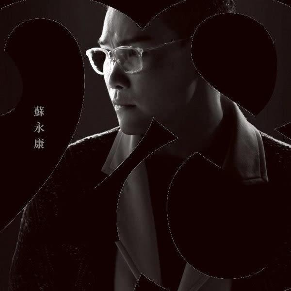 蘇永康 28 CD  (購潮8)