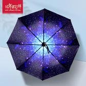 雨傘女士小清新晴雨兩用星空傘摺疊韓國創意男士全自動個性太陽傘