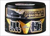 W-225 黑極軟蠟 1組 (現貨+預購) A4975759001935 深色金屬色車漆適用 軟蠟 極致蠟