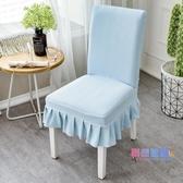 椅子套 家用彈力椅套加厚餐桌椅子套罩連體餐廳凳套布藝針織座椅套通用【快速出貨】