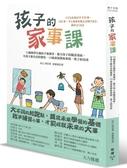 孩子的家事課:73個簡單有趣的手做練習,健全孩子的腦部發展,培養主動負責的態度...