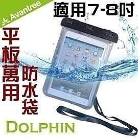 Avantree Dolphin 7-8吋平板萬用防水袋 防水包 收納袋 適用潛水海邊 iPad mini可用
