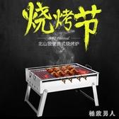 不銹鋼燒烤爐家用燒烤架烤肉戶外木炭小型折疊野外燒烤爐子工具碳 LJ6733【極致男人】
