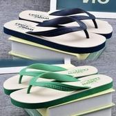 夾腳拖鞋 拖鞋男夏季人字拖男士防滑橡膠韓版潮拖鞋學生沙灘夾腳涼拖鞋 裝飾界 免運