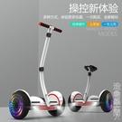 阿爾郎兒童雙輪電動平衡車成人越野兩輪智慧代步車學生小孩漂移車 NMS名購居家