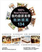 書我的廚房美學收納提案134 :從規畫到改裝,從巧思到好物,從個人風格到清