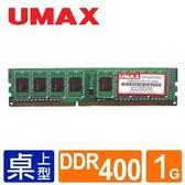 【綠蔭-免運】UMAX DDR 400 1GB RAM