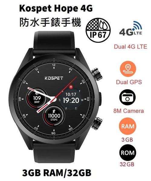 Kospet Hope 4G 插卡 安卓 手錶手機 3+32GB 防水IP67 通話 4G上網 安卓 7.1 繁體中文