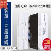 【套裝組】F8+V5+HEPA三層濾網 適配IQAir HealthPro250 空氣淨化器濾芯 JLP-IQ-1~3
