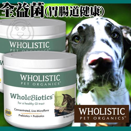 【培菓平價寵物網】Wholistic護你姿》全益菌(胃腸道健康)-狗狗專用-4oz