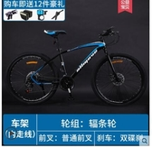 山地車自行車男成人越野單車變速雙減震輕便賽車青少年女學生成年 童趣潮品